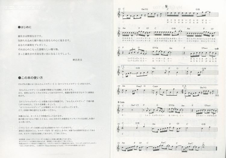doremi伴奏简谱