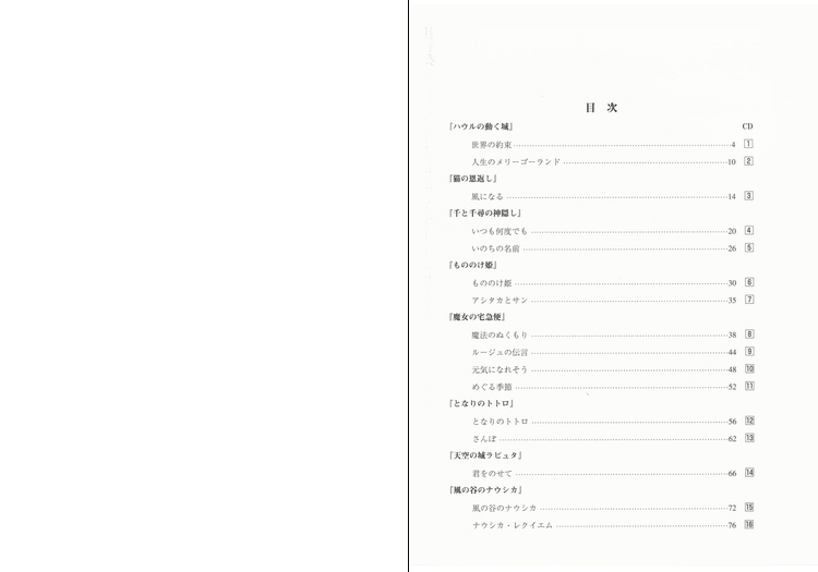 EMI 宫崎骏动画陶笛曲集 附CD
