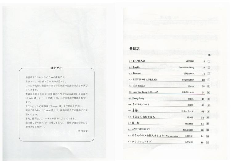 DOREMI 小喇叭Shiroi Koibi曲集 附CD