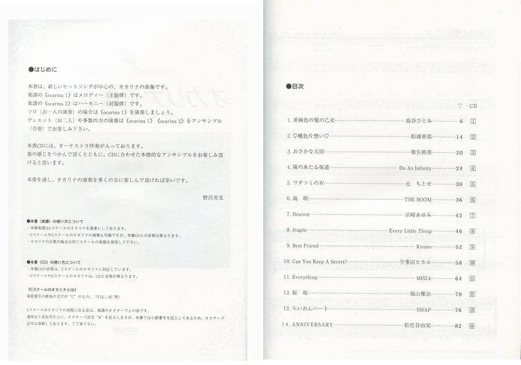 DOREMI 陶笛热门流行曲集 附CD