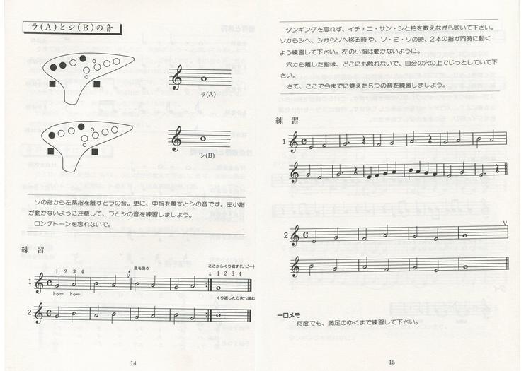 8034 日本进口DOREMI 陶笛简易曲集