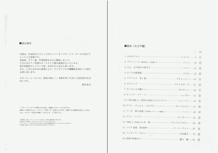 DOREMI 直笛 高音 古典演奏曲集 附CD