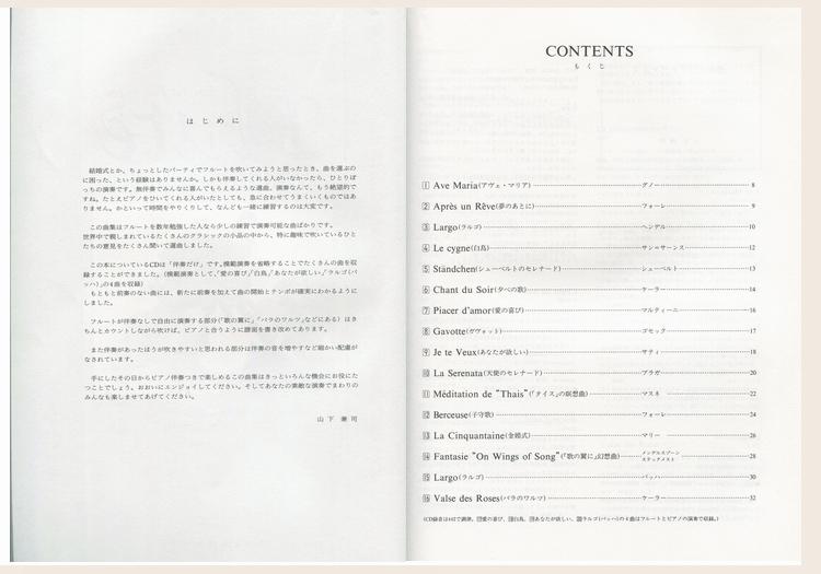 9829 日本进口doremi 长笛婚礼宴会演奏曲集 附cd