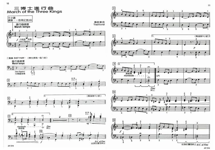 94 艾弗瑞 欢乐圣诞钢琴曲集 4