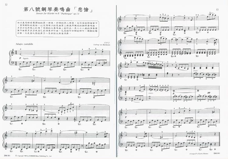 doremi歌曲歌谱