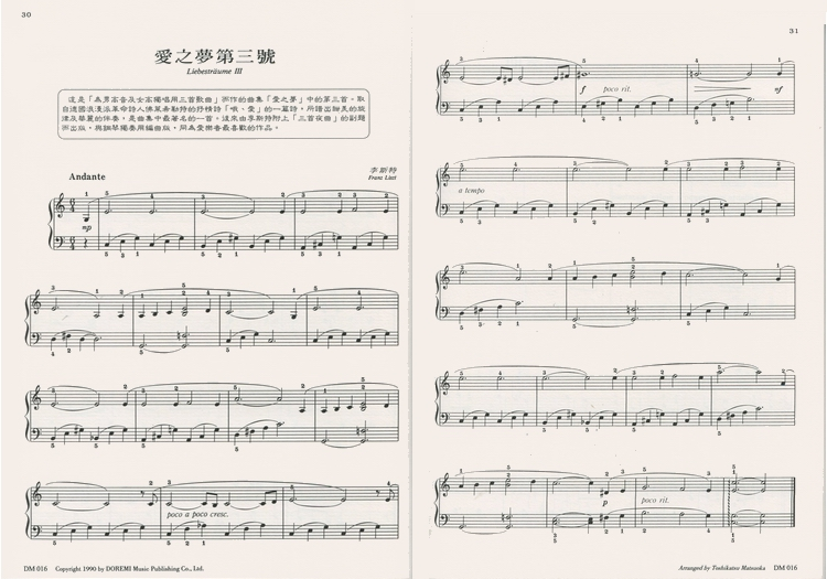 dm016 日本doremi c调弹奏古典钢琴广告电影精选