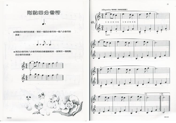doremi 乐谱