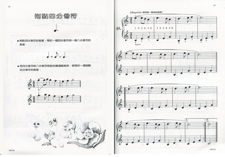 doremi简曲谱