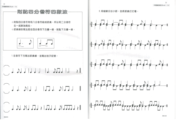 M053 日本DOREMI 儿童拜尔乐理教本 三