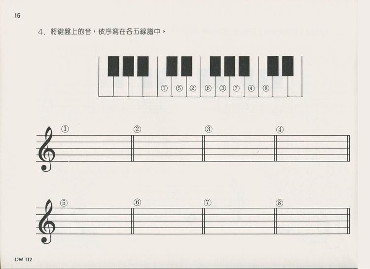 doremi简谱-DM112 日本DOREMI 100分乐理 二