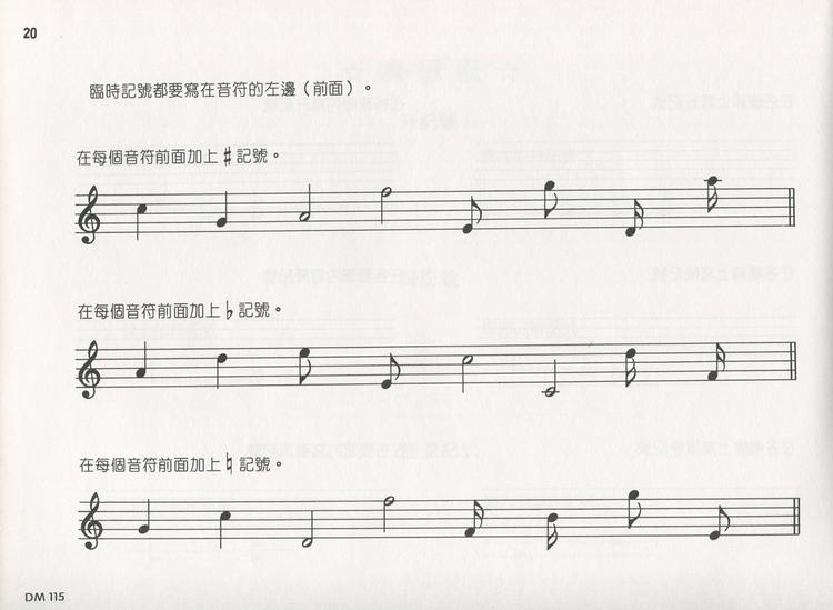 doremi 曲谱