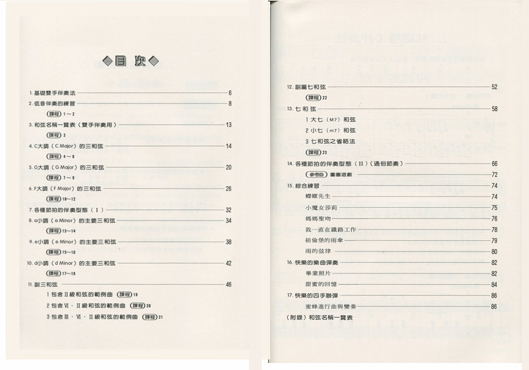 M127 日本DOREMI 快乐的钢琴伴奏法2双手篇