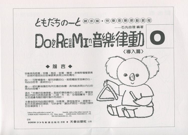 dm200《日本doremi》do