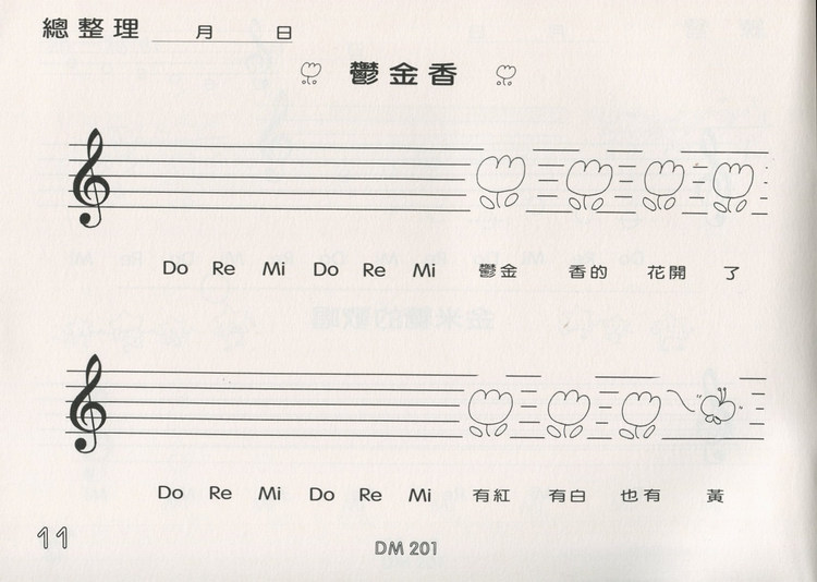 歌doremi钢琴谱