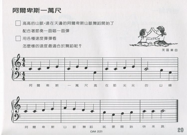 快乐doremi简单歌谱