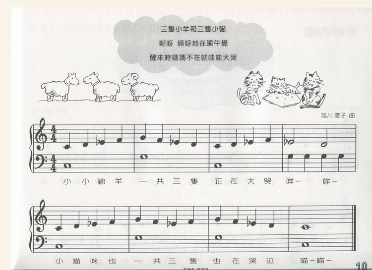 快乐doremi歌谱