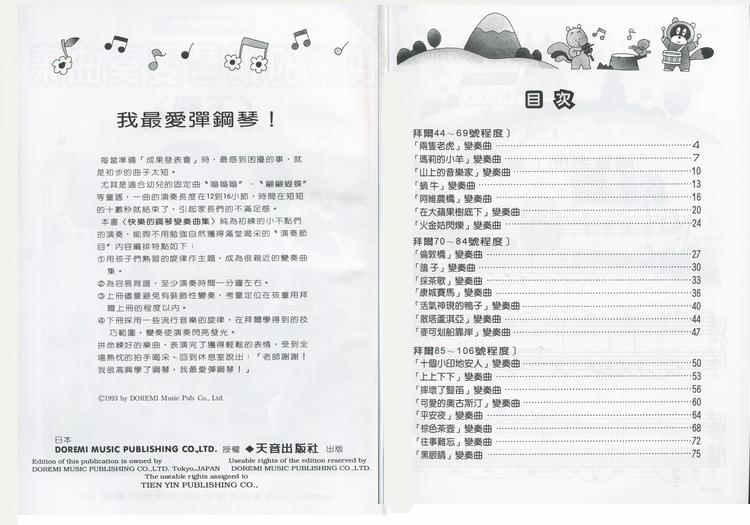 M312 日本DOREMI 快乐的钢琴变奏曲 下册