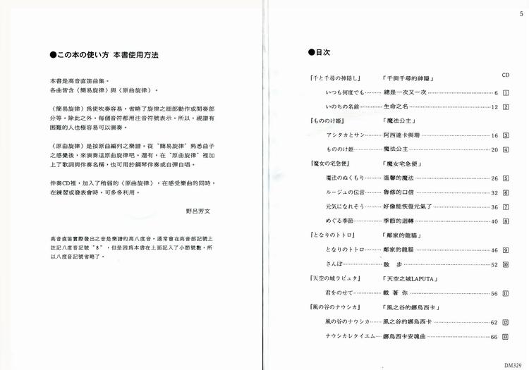 书城 dm329 日本doremi cd 乐谱 宫崎骏动画高音直笛曲集