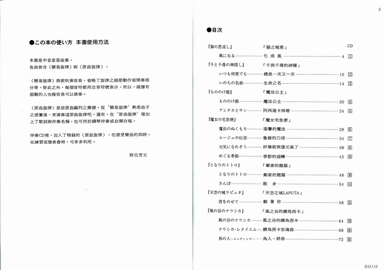 DM330 日本DOREMI CD 乐谱 宫崎骏动画中音直笛曲集