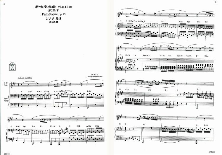 M331 日本DOREMI CD 乐谱 长笛古典名曲演奏集