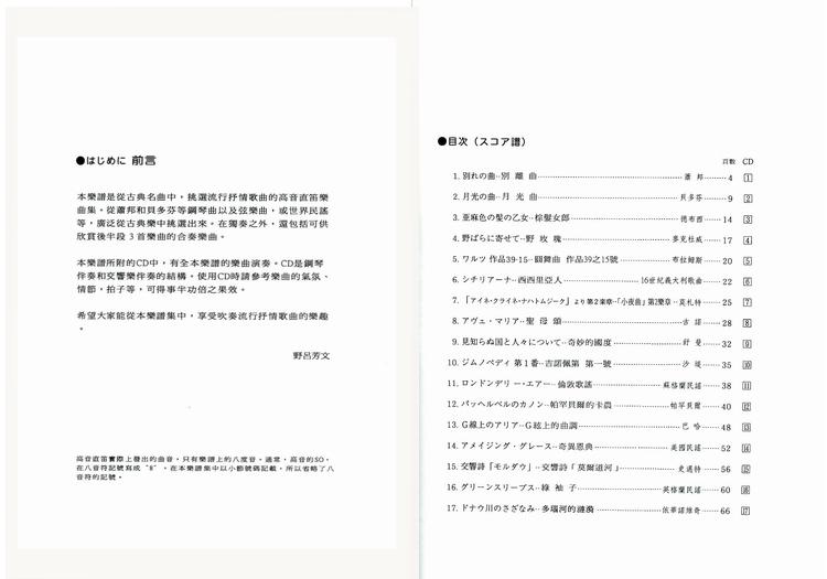 DM332 日本DOREMI CD 乐谱 高音直笛古典名曲演奏集
