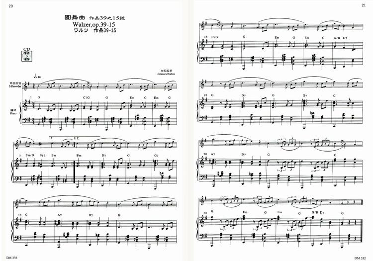 《苔》歌谱-EMI CD 乐谱 高音直笛古典名曲演奏集