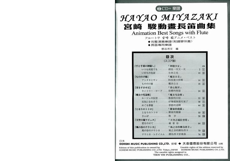 M333 日本DOREMI CD 乐谱 宫崎骏动画长笛曲集