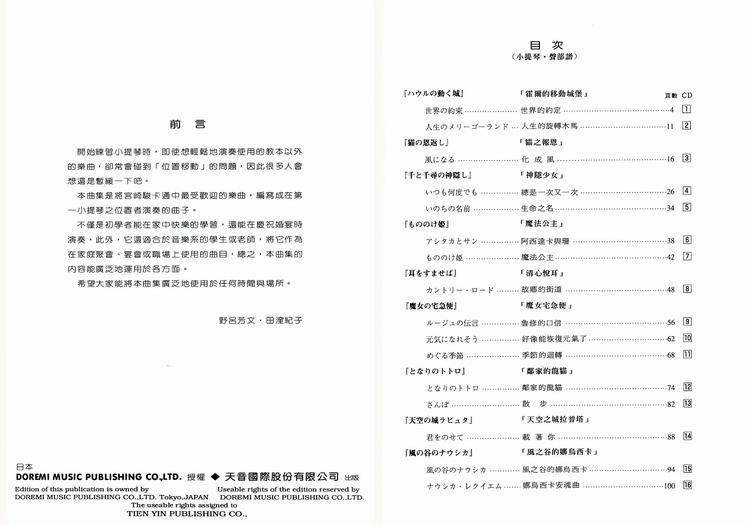 dm336《日本doremi》cd+乐谱