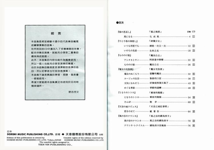 DM340 日本DOREMI CD 乐谱 宫崎骏动画钢琴作品集