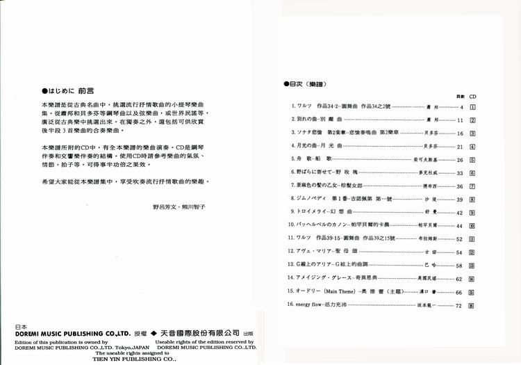 DM341 日本DOREMI CD 乐谱 小提琴古典名曲演奏集