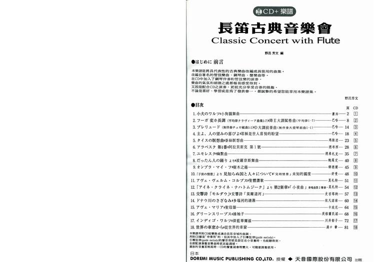 M342 日本DOREMI CD 乐谱 长笛古典音乐会