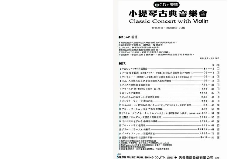 dm343《日本doremi》cd+乐谱