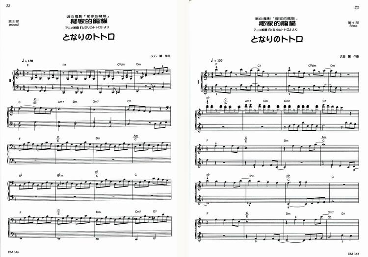 dm344《日本doremi》宫崎骏动画钢琴4手联弹曲集
