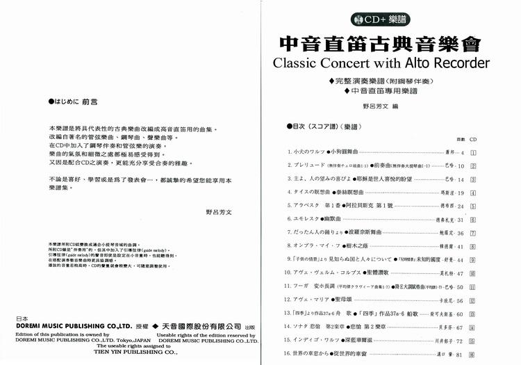 DOREMI CD 乐谱 中音直笛古典音乐会