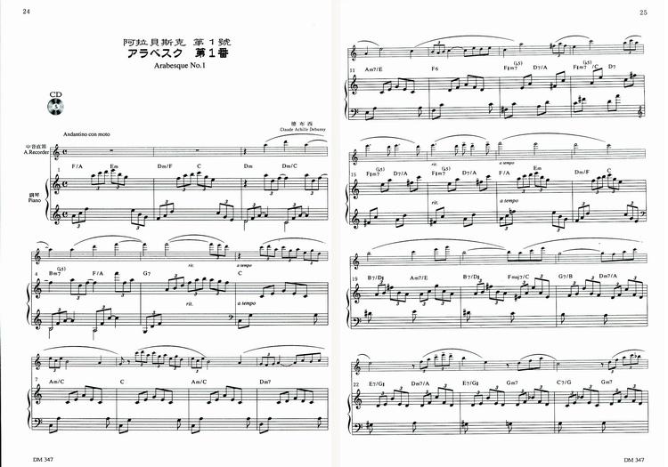 正版dm347《日本doremi》cd+乐谱 750