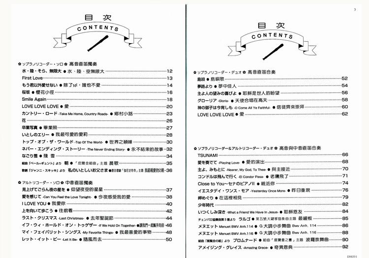 dm351 日本doremi 快乐直笛名曲集1