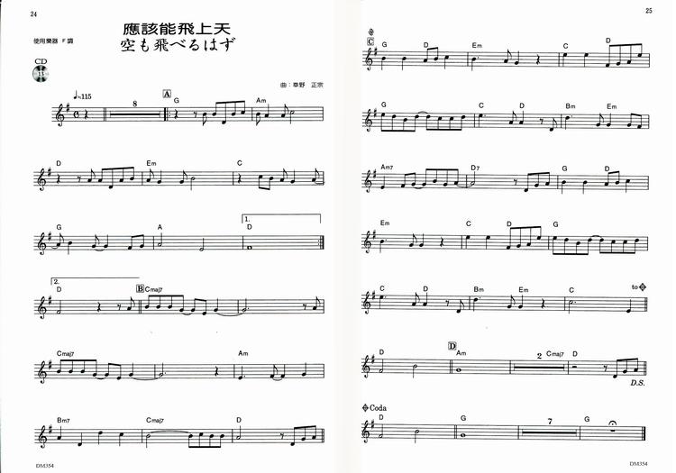 dm354《日本doremi》快乐的陶笛名曲集2【cd+乐谱】