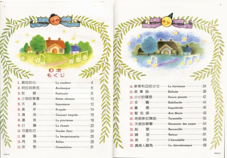 dm361《日本doremi》cd 乐谱 快乐的儿童布尔格弥勒25首练习曲
