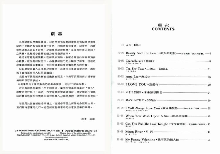 DM365 日本DOREMI CD 乐谱 婚礼宴会小提琴曲集 流行乐篇