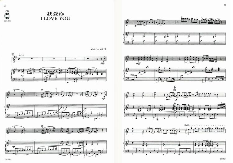 dm365《日本doremi》cd+乐谱 婚礼宴会小提琴曲集(流行乐篇)