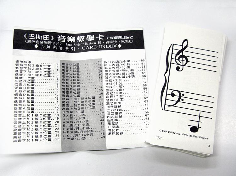 音符-在和低音高音谱表及加线上.3.包含所有的大调、小调-在低音和