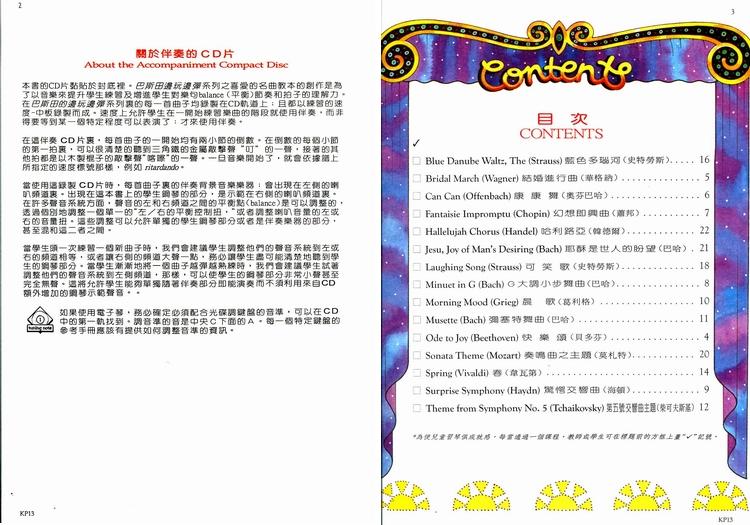 我们有盼望歌谱-喜爱的名曲1 乐谱 CD